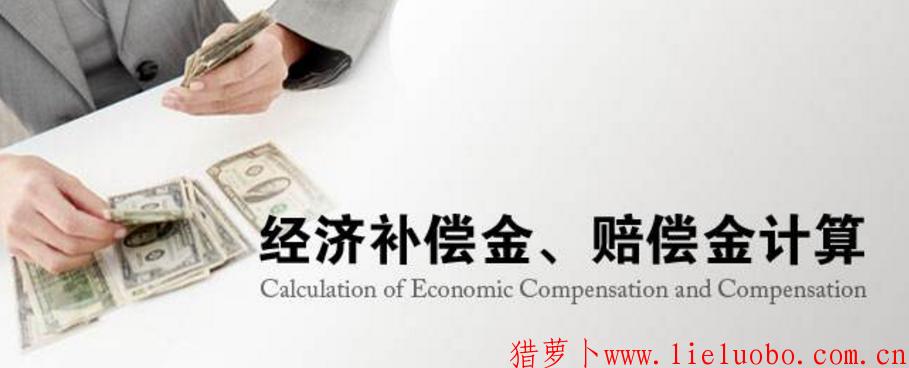 关于经济补偿金免税额的问题