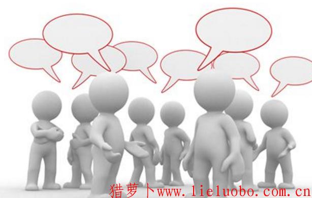 制度编写之前应该有哪些应有的沟通?
