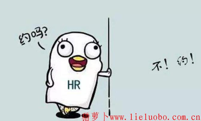 "HR如何避免被求职者""放鸽子的方法""?"