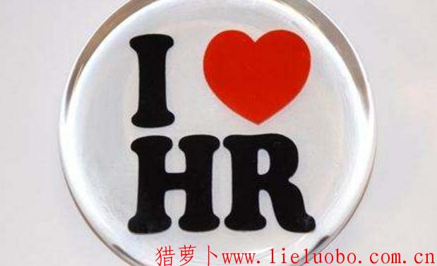 供HR团队参考的4点建议