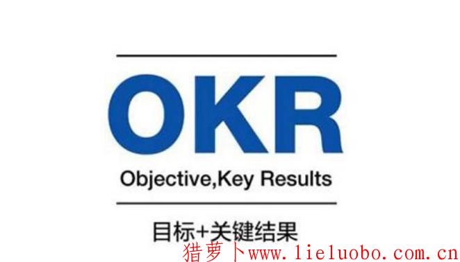 OKR费力不讨好继续推行的动力是什么?