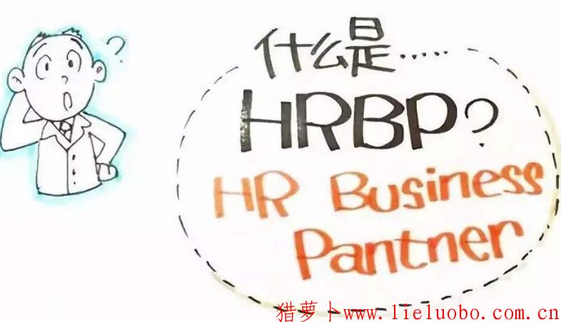 为什么HRBP你学不会?HR到BP的距离有多远?