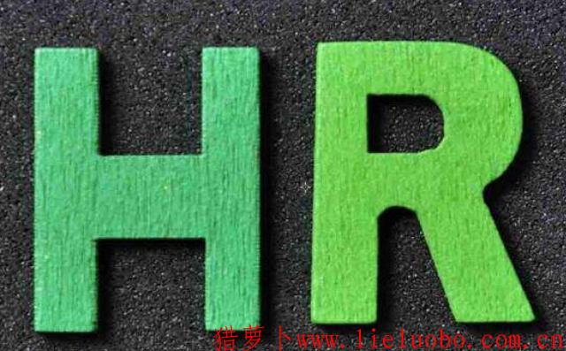 优秀的HR需要具备怎样的视野与思维?