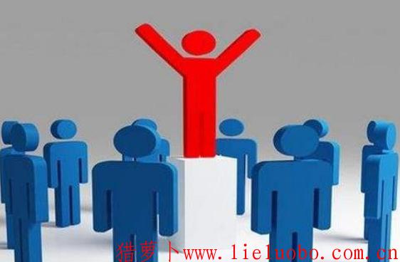 任职资格管理体系和员工职业生涯发展的关系