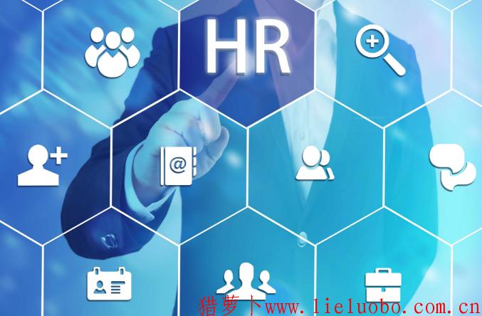 如何做一个优秀HR的15种方法?