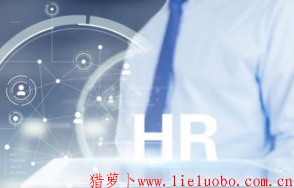 人力资源如何与业务部门沟通协作?