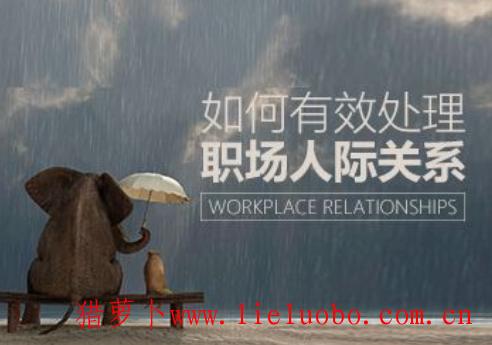 职场人际关系该怎么处理?
